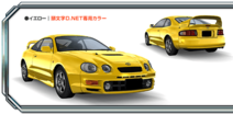 Celica Yellow AS8