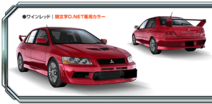 EVO7 Wine Red AS8