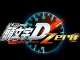 Initial D Arcade Stage Zero