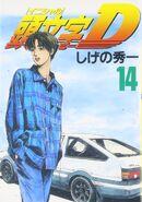 Volume14JP