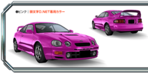 Celica Pink AS8