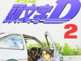 Initial D (Manga)