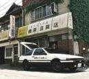 Fujiwara Tofu Store