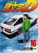 Volume16JP