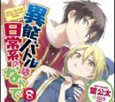 Light Novel Volume 8