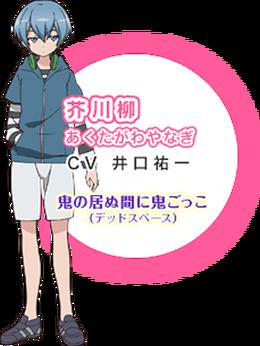 Yanagi CV profile