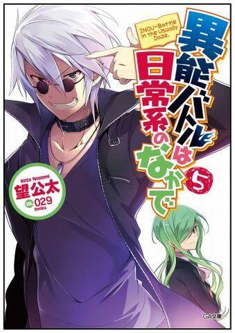 File:Inou-Battle-wa-Nichijou-kei-no-Naka-de-Anime-Announced-Image-3.jpg