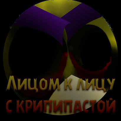 Лицом к лицу с крипипастой