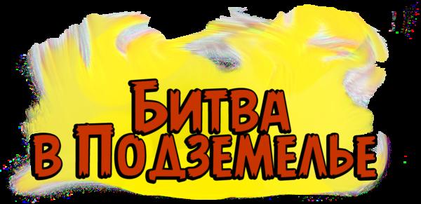 Логотип Битва в Подземелье