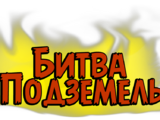 Битва в Подземелье