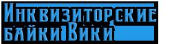 Вики о творчестве Inqisitor'a