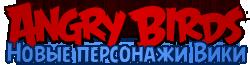 Angry Birds Новые персонажи