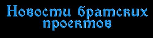 Новости братских проектов Логотип