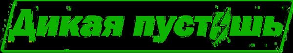 Логотип Дикая пустошь