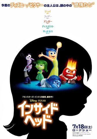 File:Inside Out Japanese Poster.jpg