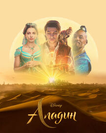 Disney's Aladdin 2019 Serbian Poster 2