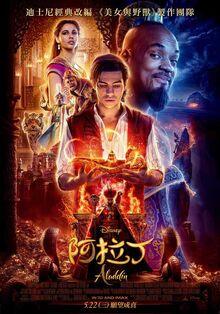 Disney's Aladdin 2019 Taiwanese Mandarin Poster
