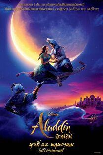 Disney's Aladdin 2019 Thai Poster 3