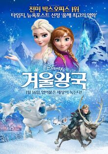 Frozen-korean