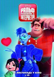 Disney's Ralph Breaks the Internet Ukrainian Poster 6