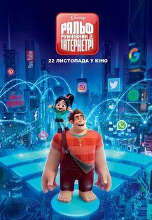 Disney's Ralph Breaks the Internet Ukrainian Poster 3