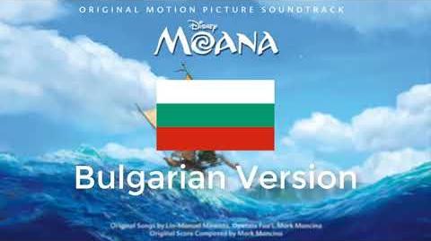 Mihaela Marinova - How Far I'll Go (е пътят мой и само мой! )- Bulgarian