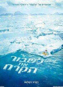 Frozen-hebrew-3