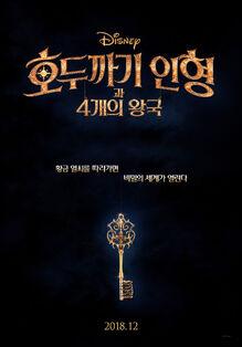 Disney's The Nutcracker and the Four Realms Korean Teaser Poster
