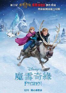 Frozen-cantonese-2