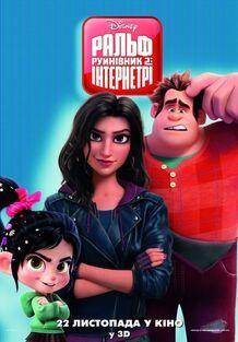 Disney's Ralph Breaks the Internet Ukrainian Poster 4