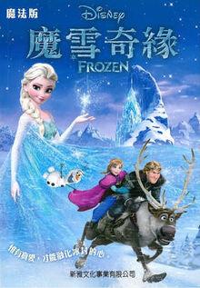 Frozen-cantonese-1