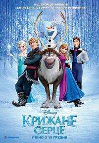 Frozen Ukrainian Poster 1