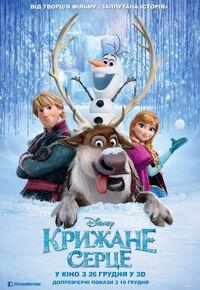 Frozen Ukrainian Poster 2