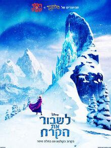 Frozen-hebrew-1