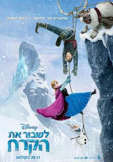 Frozen-hebrew-2