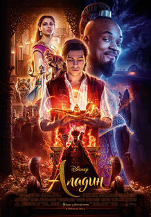 Disney's Aladdin 2019 Serbian Poster