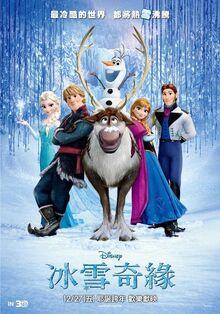 Frozen Taiwanese Mandarin Poster