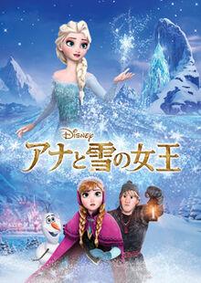 Frozen-japanese