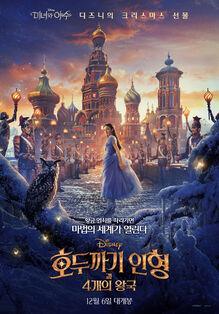 Disney's The Nutcracker and the Four Realms Korean Poster