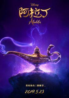 Disney's Aladdin 2019 Taiwanese Mandarin Teaser Poster