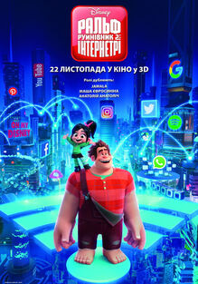 Disney's Ralph Breaks the Internet Ukrainian Poster