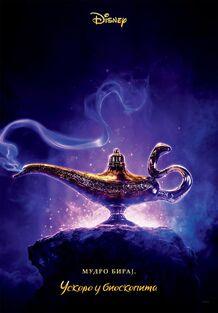 Disney's Aladdin 2019 Serbian Teaser Poster