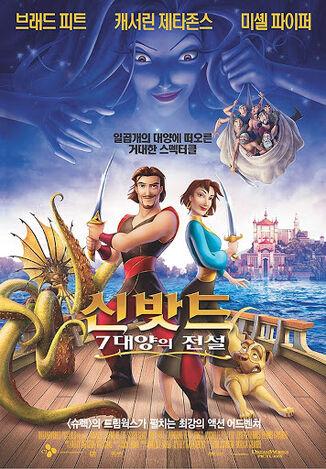 Sinbad - Korean