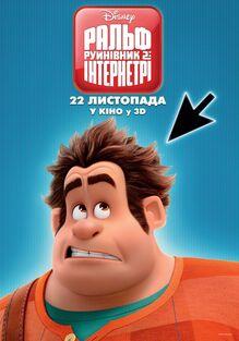 Disney's Ralph Breaks the Internet Ukrainian Poster 5