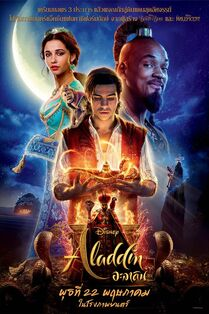 Disney's Aladdin 2019 Thai Poster 2