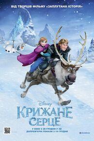 Frozen Ukrainian Poster 3