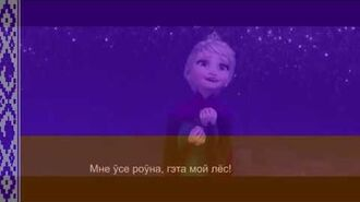 Let it go belarussian 2nd version