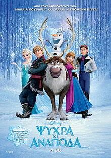 Frozen Greek Poster