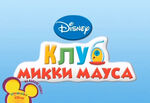 Mickey Mouse Clubhouse - logo (Russian)