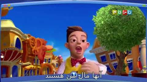 LazyTown The Mine Song - Persian (Subtitles)
